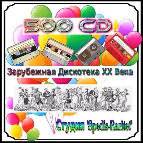 Зарубежная Дискотека ХХ Века - Диск 21 - 30 (2016) ч3