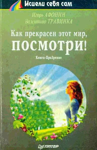 Афонин Игорь, Травинка Валентина - Как прекрасен этот мир, посмотри!