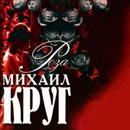 Михаил круг роза слушать клип — pic 11
